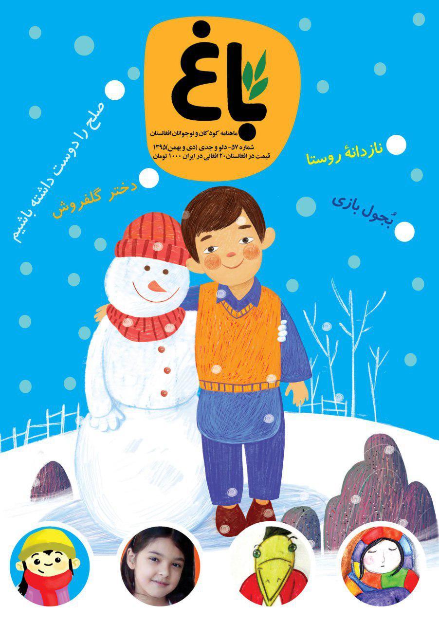 Photo of شماره زمستانی مجله کودکان و نوجوانان «باغ» منتشر شد