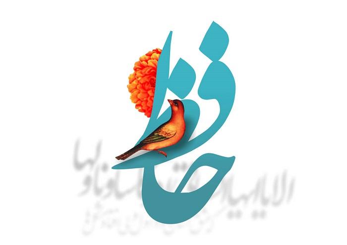 Photo of حافظ، حافظۀ تاریخی زبان پارسی