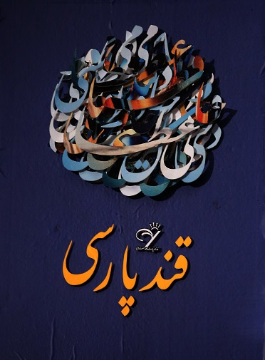 Photo of نهمین جشنواره ادبی «قند پارسی» به ایستگاه نیمهنهایی رسید