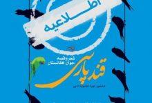 Photo of فراخوان هفتمین جشنواره ادبی «قند پارسی» ویژه شعر و قصه جوان افغانستان