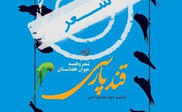 Photo of فهرست راهیافتگان به دوره نهایی شعر نهمین جشنواره ادبی «قند پارسی»