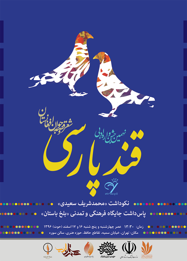 Photo of در آیین رونمایی پوستر برنامههای نهمین جشنواره ادبی «قند پارسی» اعلام شد