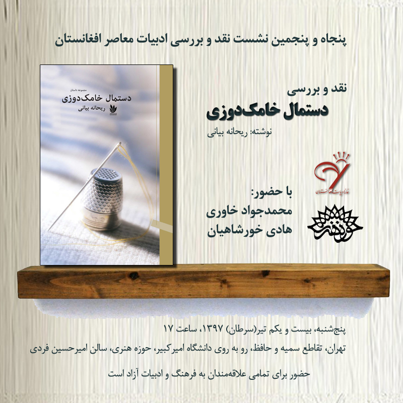 Photo of «دستمال خامکدوزی» در بوتۀ نقد