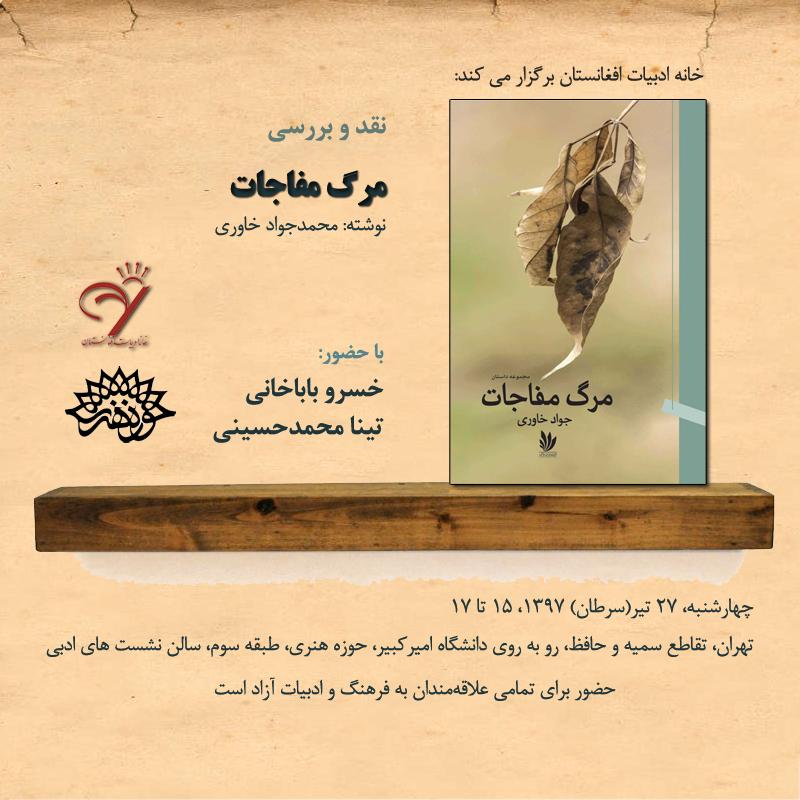 Photo of نشست ادبی با طعم «مرگ مفاجات»