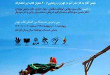 Photo of ادبیات افغانستان در سیو دومین نمایشگاه بین المللی کتاب تهران