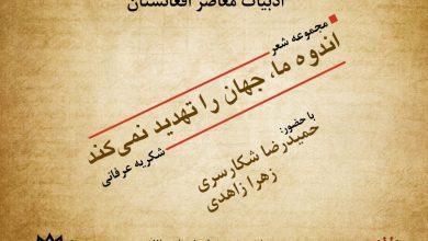 Photo of خانه ادبیات افغانستان با همکاری حوزه هنری برگزار میکند. سُرمه در فنجان نقد پنجاهوهفتم
