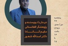 Photo of دومین نشست ادبی «سفر کلمات»