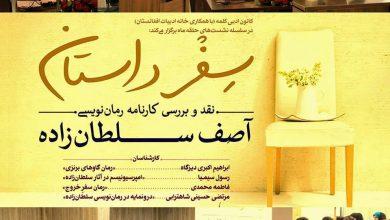 Photo of سومین نشست ادبی «سفر کلمات»