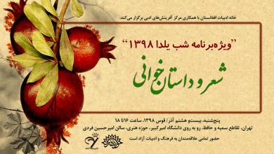 Photo of شعرخوانی و داستانخوانی، با طعم انار