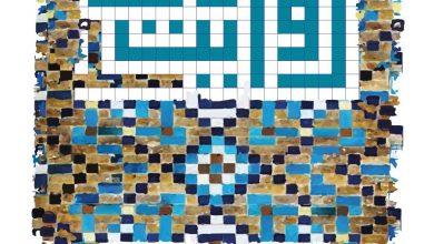 Photo of هفتمین همایش «روایت همدلی» با حضور فرهنگیان و هنرمندان ایرانی و افغانستانی برگزار میشود