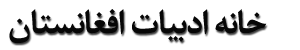 خانه ادبیات افغانستان - Afghanistan Litrature House