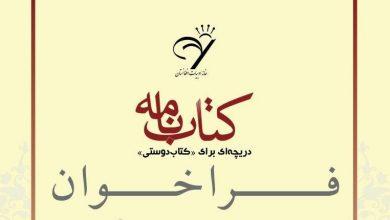 Photo of کتابنامه با شعار ترویج فرهنگ «کتابدوستی» میآید