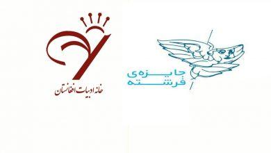 Photo of همکاری خانه ادبیات افغانستان با جایزه فرشته
