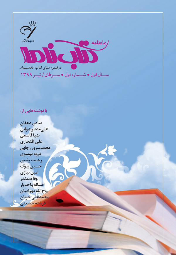 نخستین شماره ماهنامه کتابنامه
