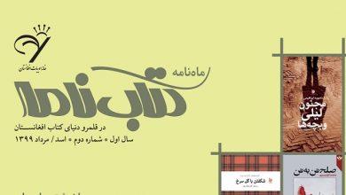 Photo of دومین شماره ماهنامه ویژه کتاب خانه ادبیات افغانستان منتشر شد.