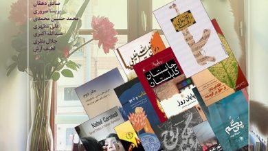 Photo of سومین ویژهنامه کتاب بر پیشخوان کتاب فروشیها