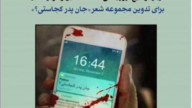 Photo of فراخوان ارسال شعر به یاد قربانیان حملات تروریسی بر دانش و آموزش در کابل