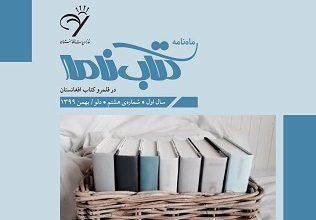 Photo of شماره هشتم ماهنامه کتابنامه ویژه کتاب افغانستان