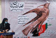 Photo of حضور اهالی خانه ادبیات در همایش رویداد فرهنگی افغانستان