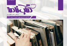 Photo of ویژهنامه الکترونیکی و چاپی کتاب افغانستان به شماره نهم رسید