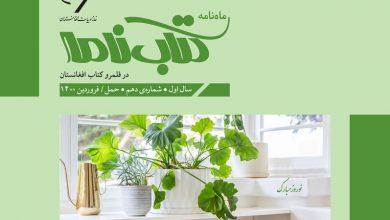 Photo of دهمین شماره ویژهنامه الکترونیکی و چاپی کتابنامه، ویژه کتاب افغانستان