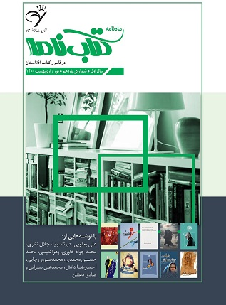 یازدهمین شماره ویژه نامه کتاب افغانستان