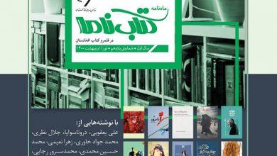 Photo of یازدهمین شماره کتابنامه، ویژهنامه الکترونیکی و چاپی کتاب افغانستان