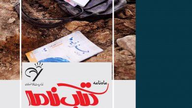 Photo of دوازدهمین ویژهنامه الکترونیکی و چاپی کتاب افغانستان منتشر شد.