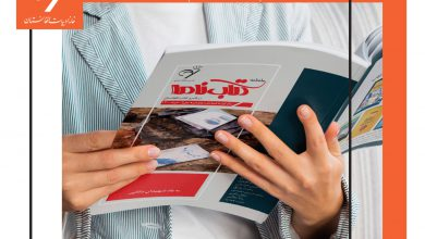 Photo of ویژهنامه یکسالگی و سیزدهمین شماره کتابنامه، منتشر شد