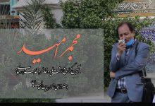 Photo of آیین گرامیداشت یاد و خاطره زنده یاد محمدسرور رجایی