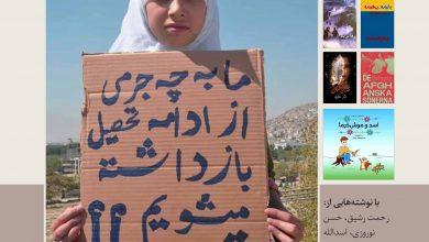Photo of پانزدهمین شماره کتابنامه، ویژهنامه کتاب افغانستان منتشر شد